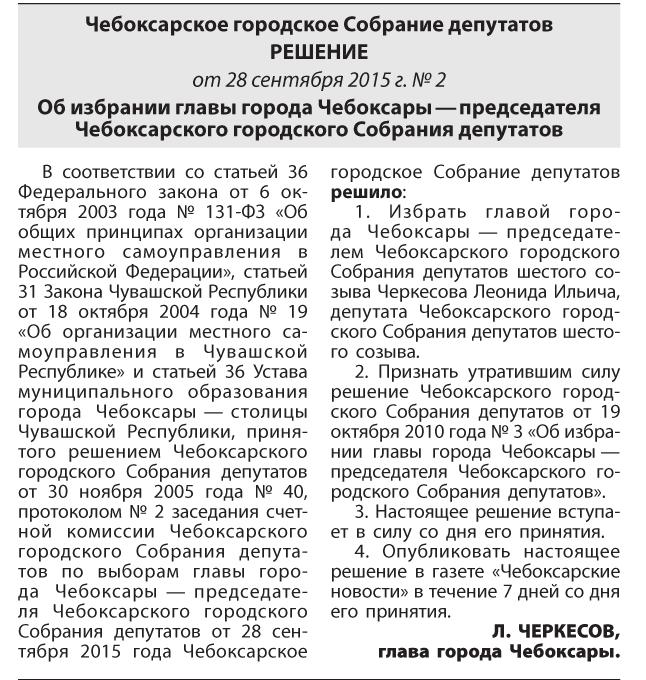 РЕШЕНИЕ Чебоксарского