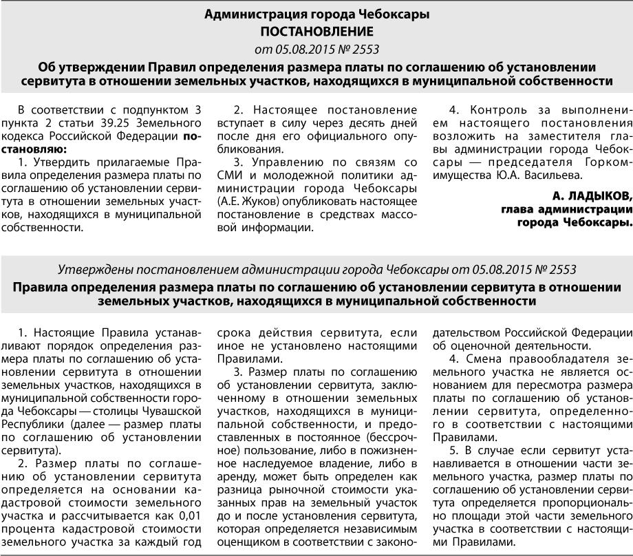 Приложение 2 к указанному положению содержит также примерную форму договора о земельном сервитуте