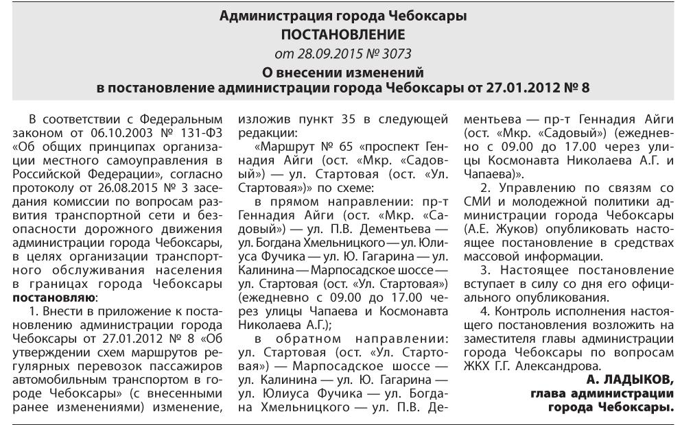 города Чебоксары от