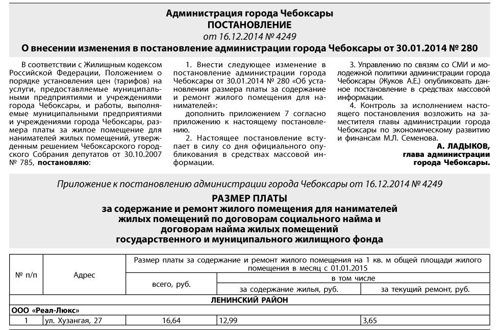 Постановление правительства рф от 30122014 n 1608о внесении изменений в перечень особых условий службы сотрудников
